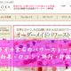 ヒラオカ宝石のパワーストーンの【効果・口コミ・評判・評価】