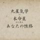 九星気学の本命星から見るあなたの性格
