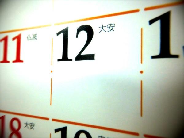 六曜(六輝)とは? 読み方、意味、由来などを解決!六曜(六輝)とは? 読み方、意味、由来などを解決!