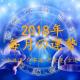 【2018年】今月の運勢 ※毎月更新中