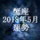 蟹座(かに座) 2018年5月の運勢