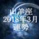 山羊座(やぎ座) 2018年3月の運勢