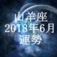 山羊座(やぎ座) 2018年6月の運勢