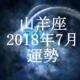 山羊座(やぎ座) 2018年7月の運勢