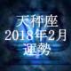 天秤座(てんびん座) 2018年2月の運勢
