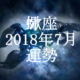 蠍座(さそり座) 2018年7月の運勢