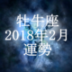 牡牛座(おうし座) 2018年2月の運勢