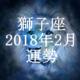 獅子座(しし座) 2018年2月の運勢