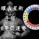 【宿曜占星術】斗宿の2018年の運勢