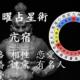 【宿曜占星術】亢宿の性格(男女別)・相性・恋愛・結婚・健康・有名人・運勢