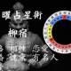 【宿曜占星術】柳宿の性格(男女別)・相性・恋愛・結婚・健康・有名人・運勢