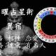 【宿曜占星術】翼宿の性格(男女別)・相性・恋愛・結婚・健康・有名人・運勢