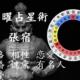 【宿曜占星術】張宿の性格(男女別)・相性・恋愛・結婚・健康・有名人・運勢