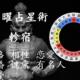 【宿曜占星術】軫宿の性格(男女別)・相性・恋愛・結婚・健康・有名人・運勢