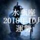 水瓶座(みずがめ座) 2018年10月の運勢