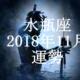 水瓶座(みずがめ座) 2018年11月の運勢