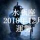 水瓶座(みずがめ座) 2018年12月の運勢