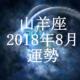 山羊座(やぎ座) 2018年8月の運勢