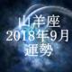 山羊座(やぎ座) 2018年9月の運勢