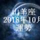 山羊座(やぎ座) 2018年10月の運勢