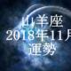 山羊座(やぎ座) 2018年11月の運勢