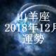山羊座(やぎ座) 2018年12月の運勢