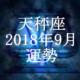 天秤座(てんびん座) 2018年9月の運勢