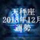 天秤座(てんびん座) 2018年12月の運勢