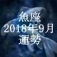魚座(うお座) 2018年9月の運勢