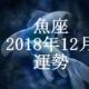 魚座(うお座) 2018年12月の運勢