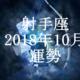 射手座(いて座) 2018年10月の運勢