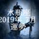 みずがめ座(水瓶座)2019年7月の運勢