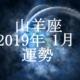 山羊座(やぎ座) 2019年1月の運勢
