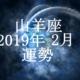 山羊座(やぎ座) 2019年2月の運勢