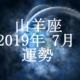 やぎ座(山羊座)2019年7月の運勢