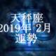天秤座(てんびん座) 2019年2月の運勢