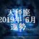 てんびん座(天秤座)2019年6月の運勢