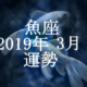 魚座(うお座) 2019年3月の運勢