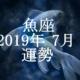 うお座(魚座)2019年7月の運勢