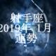 射手座(いて座) 2019年1月の運勢