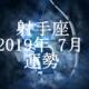 いて座(射手座)2019年7月の運勢