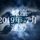 さそり座(蠍座)2019年7月の運勢
