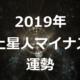 【2019年】土星人マイナス(-)2019年の運勢を占う