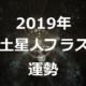 【2019年】土星人プラス(+)2019年の運勢を占う