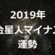 【2019年】金星人マイナス(-)2019年の運勢を占う