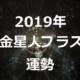 【2019年】金星人プラス(+)2019年の運勢を占う