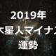 【2019年】木星人マイナス(-)2019年の運勢を占う