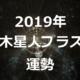 【2019年】木星人プラス(+)2019年の運勢を占う
