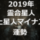 【2019年】霊合星人 土星人マイナス(-)2019年の運勢を占う