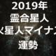 【2019年】霊合星人 火星人マイナス(-)2019年の運勢を占う